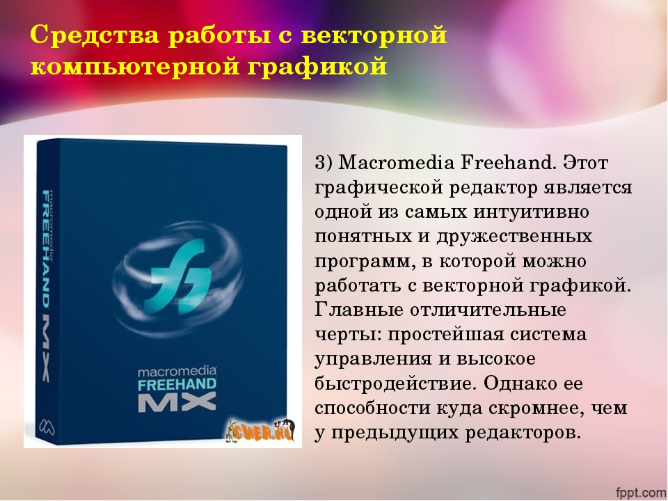 3) Macromedia Freehand. Этот графической редактор является одной из самых инт...