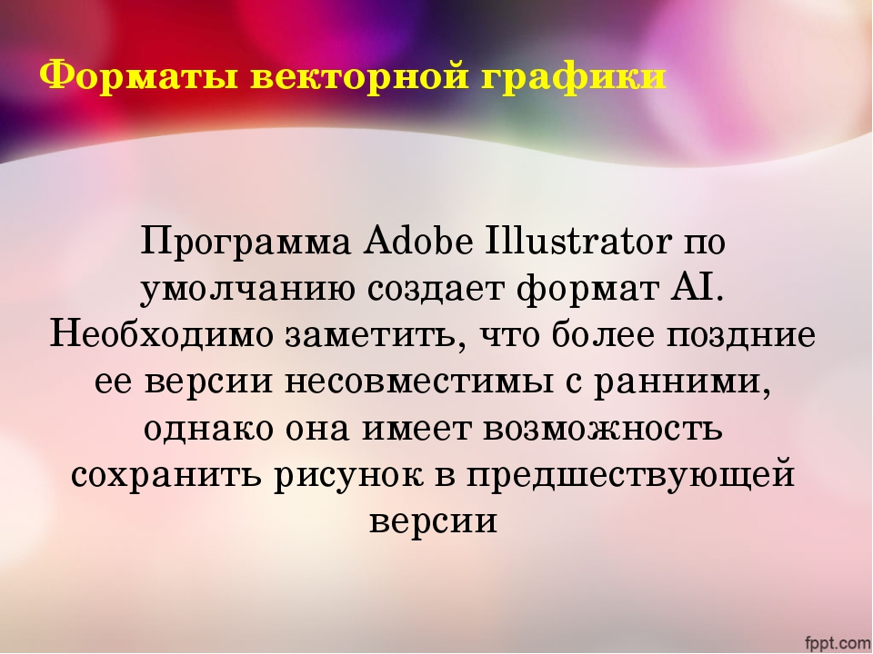 Программа Adobe Illustrator по умолчанию создает формат AI. Необходимо замети...