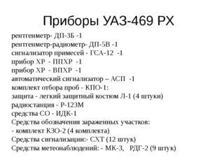 Приборы УАЗ-469 РХ рентгенметр- ДП-3Б -1 рентгенметр-радиометр- ДП-5В -1 сигн