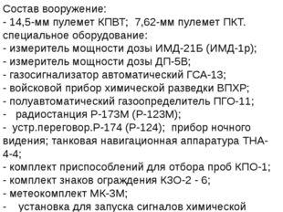 Состав вооружение: - 14,5-мм пулемет КПВТ; 7,62-мм пулемет ПКТ. специальное