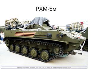 РХМ-5м