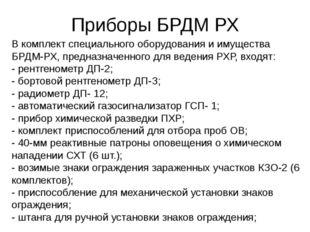 Приборы БРДМ РХ В комплект специального оборудования и имущества БРДМ-РХ, пре