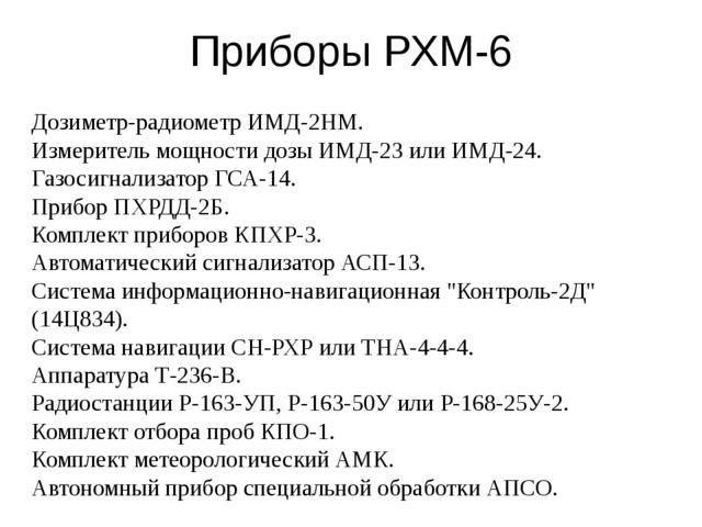 Приборы РХМ-6 Дозиметр-радиометр ИМД-2НМ. Измеритель мощности дозы ИМД-23 или...