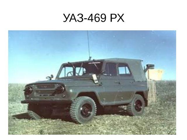 УАЗ-469 РХ