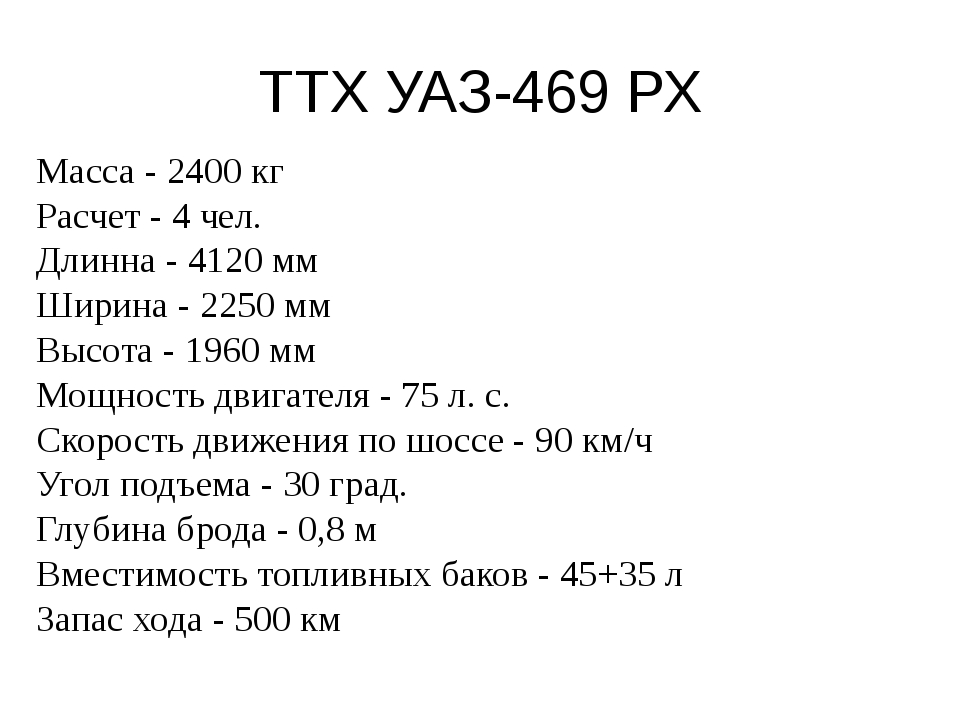ТТХ УАЗ-469 РХ Масса - 2400 кг Расчет - 4 чел. Длинна - 4120 мм Ширина - 2250...