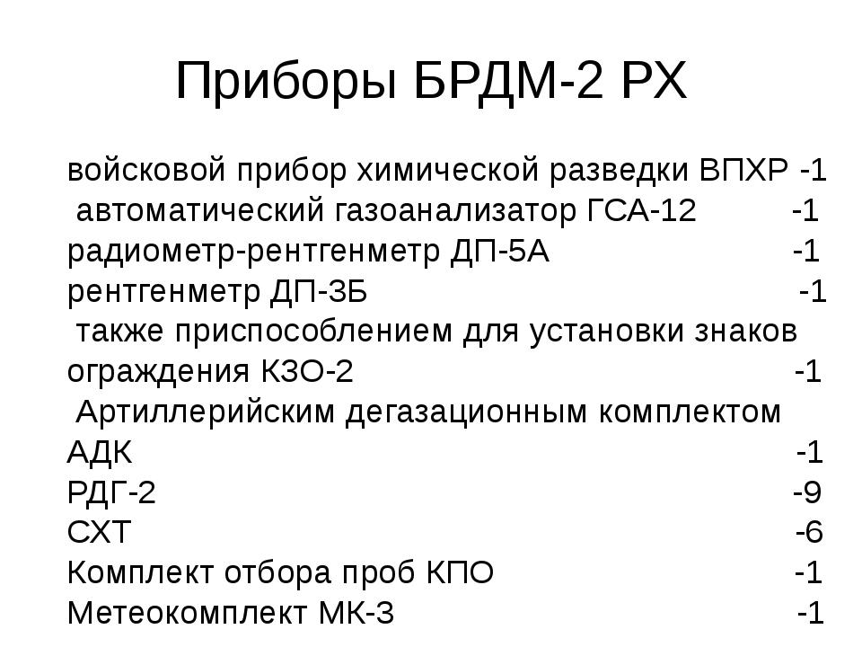 Приборы БРДМ-2 РХ войсковой прибор химической разведки ВПХР -1 автоматический...