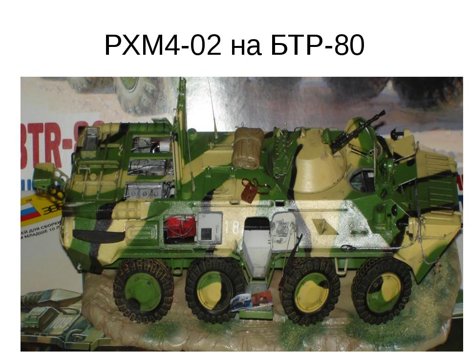 РХМ4-02 на БТР-80