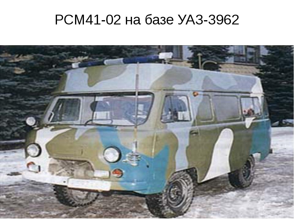 РСМ41-02 на базе УАЗ-3962