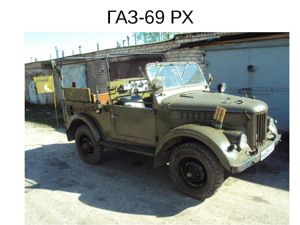 ГАЗ-69 РХ