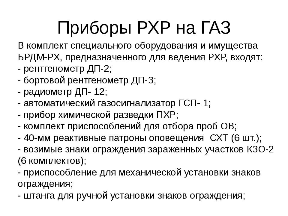 Приборы РХР на ГАЗ В комплект специального оборудования и имущества БРДМ-РХ,...