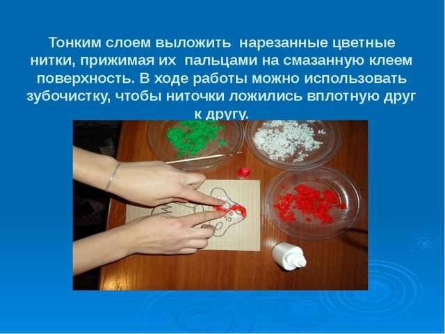 Тонким слоем выложить нарезанные цветные нитки, прижимая их пальцами на смаз...