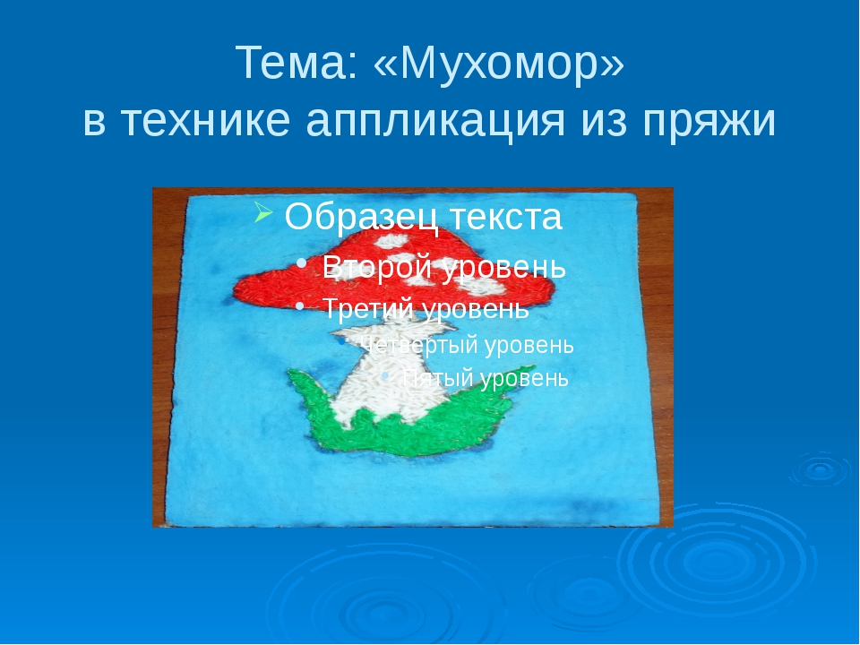 Тема: «Мухомор» в технике аппликация из пряжи
