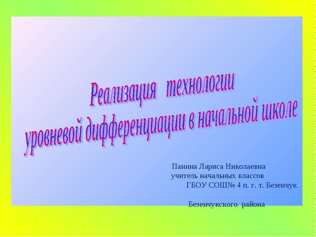 Панина Лариса Николаевна учитель начальных классов ГБОУ СОШ№ 4 п. г. т. Безе...