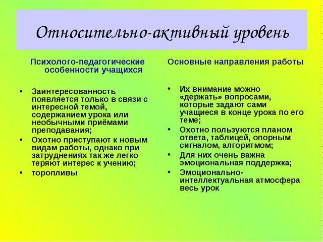 Относительно-активный уровень Психолого-педагогические особенности учащихся З...