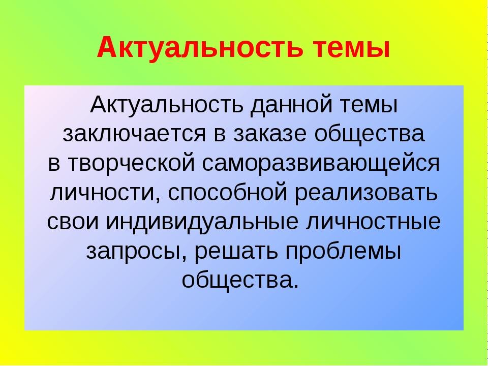 Актуальность темы Актуальность данной темы заключается взаказе общества втв...