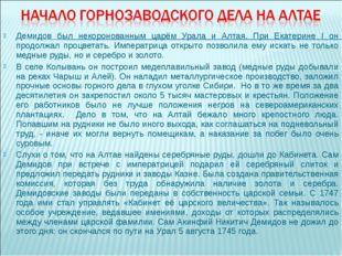 Демидов был некоронованным царём Урала и Алтая. При Екатерине I он продолжал