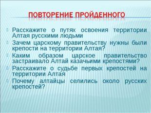 Расскажите о путях освоения территории Алтая русскими людьми Зачем царскому п