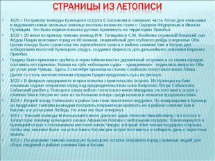 1625 г. По приказу воеводы Кузнецкого острога Е.Баскакова в северную часть Ал