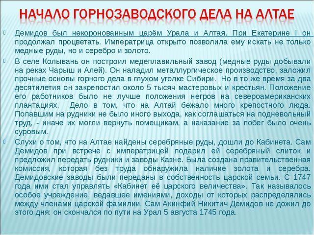 Демидов был некоронованным царём Урала и Алтая. При Екатерине I он продолжал...
