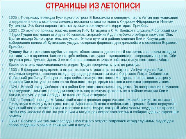 1625 г. По приказу воеводы Кузнецкого острога Е.Баскакова в северную часть Ал...