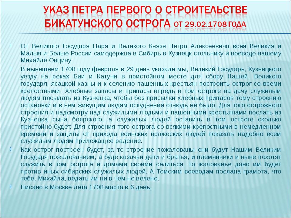 От Великого Государя Царя и Великого Князя Петра Алексеевича всея Великия и М...