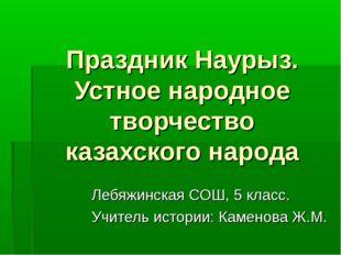 Праздник Наурыз. Устное народное творчество казахского народа Лебяжинская СО