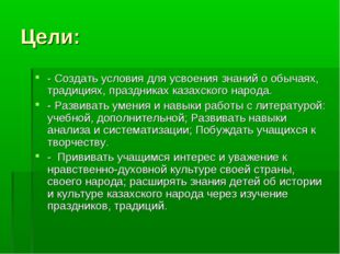 Цели: - Создать условия для усвоения знаний о обычаях, традициях, праздниках