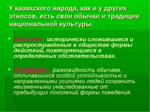 У казахского народа, как и у других этносов, есть свои обычаи и традиции наци