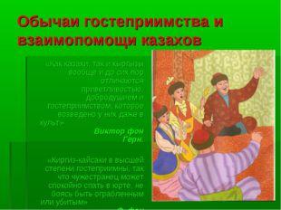 Обычаи гостеприимства и взаимопомощи казахов «Как казахи, так и кыргызы вообщ