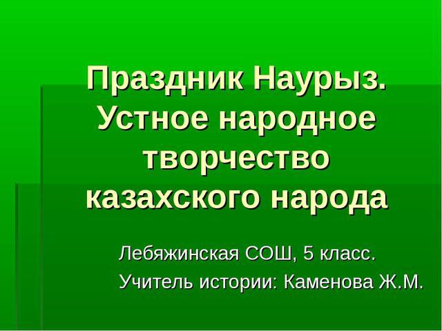 Праздник Наурыз. Устное народное творчество казахского народа Лебяжинская СО...