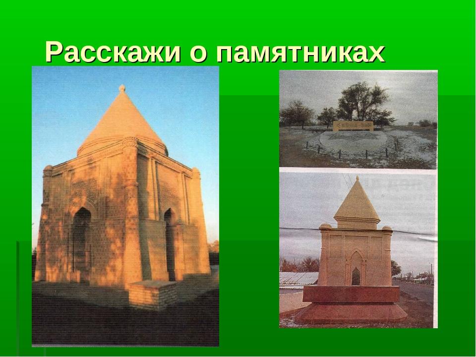 Расскажи о памятниках