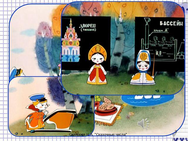 "Склярова Н.А. ""Сказочные числа"" * Склярова Н.А. ""Сказочные числа"""