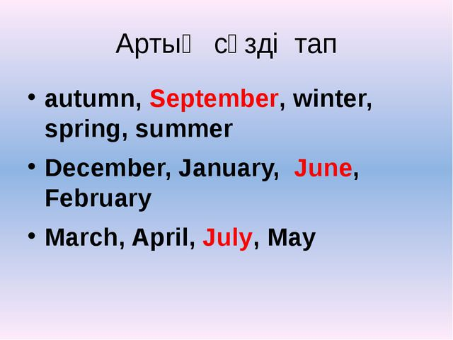 Артық сөзді тап autumn, September, winter, spring, summer December, January,...