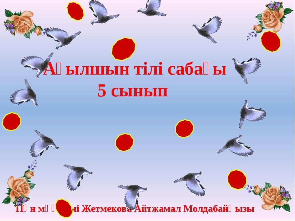 Ағылшын тілі сабағы 5 сынып Пән мұғалімі Жетмекова Айтжамал Молдабайқызы