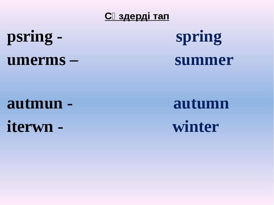 Сөздерді тап psring - spring umerms – summer autmun - autumn iterwn - winter п