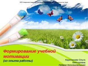 Формирование учебной мотивации (из опыта работы) Карепанова Ольга Викторовна