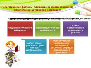 Педагогические факторы, влияющие на формирование положительной, устойчивой мо