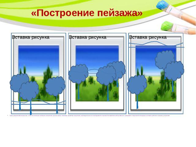 «Построение пейзажа» Таких упражнений множество, и все они помогают избежать...