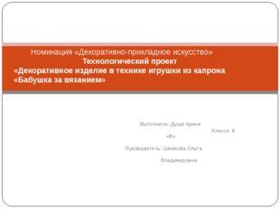 Выполнила: Душа Арина Класса: 8 «В» Руководитель: Шмакова Ольга Владимировна