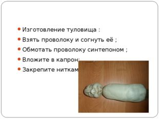 Изготовление туловища : Взять проволоку и согнуть её ; Обмотать проволоку си