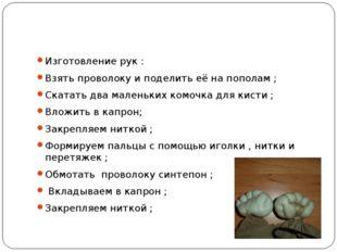 Изготовление рук : Взять проволоку и поделить её на пополам ; Скатать два ма