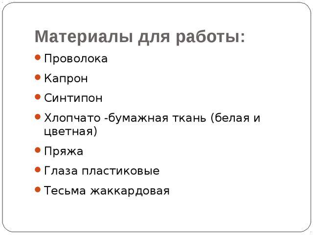 Материалы для работы: Проволока Капрон Синтипон Хлопчато -бумажная ткань (бел...