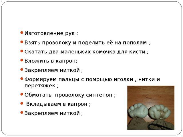 Изготовление рук : Взять проволоку и поделить её на пополам ; Скатать два ма...