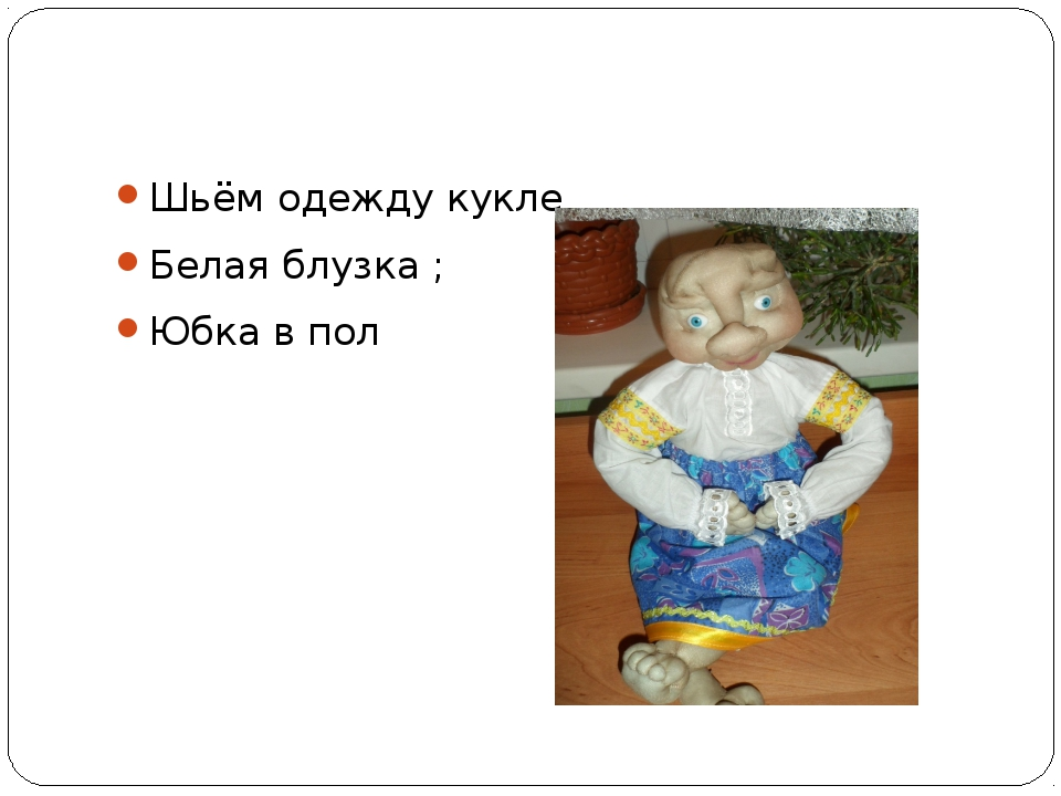 Шьём одежду кукле Белая блузка ; Юбка в пол