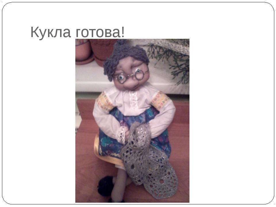 Кукла готова!