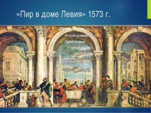 «Пир в доме Левия» 1573 г.