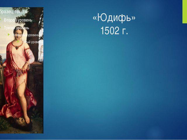 «Юдифь» 1502 г.