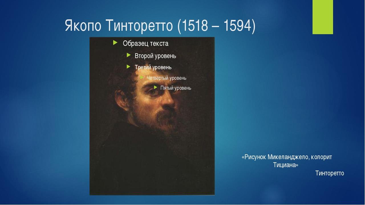 Якопо Тинторетто (1518 – 1594) «Рисунок Микеланджело, колорит Тициана» Тинтор...