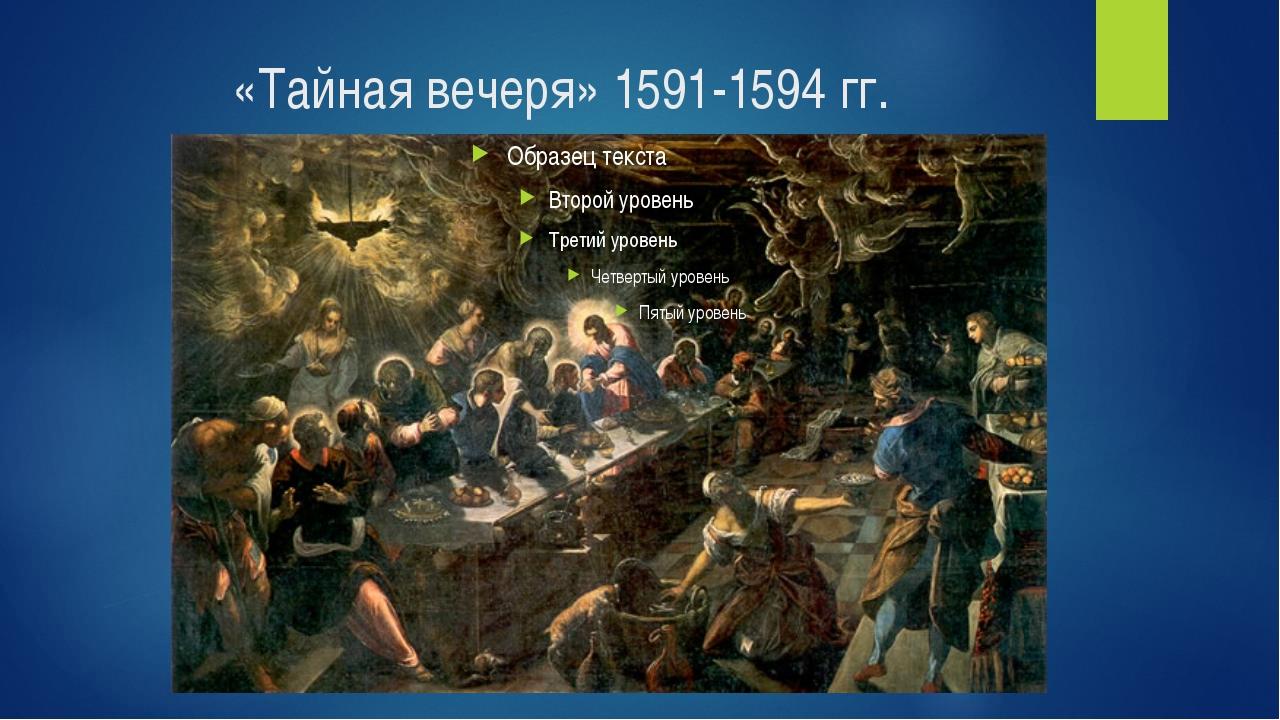 «Тайная вечеря» 1591-1594 гг.
