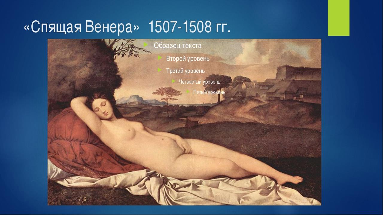 «Спящая Венера» 1507-1508 гг.